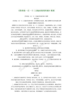 李翰卿(伤寒论一百一十三方临床使用经验》.doc