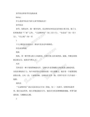春节庙会和春节红包的由来--春节.doc