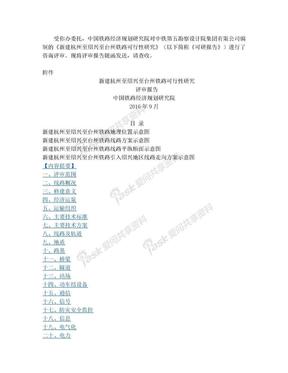 杭绍台铁路可研评审报告-汇总.doc