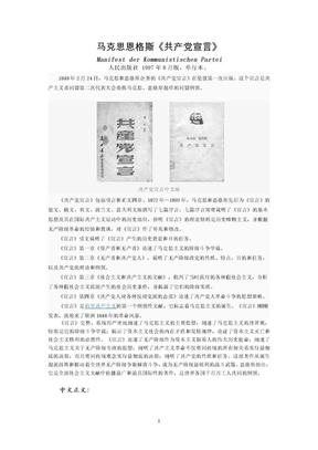 共产党宣言_474203634.doc