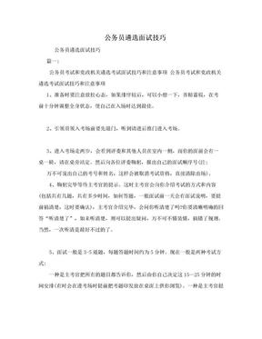 公务员遴选面试技巧.doc