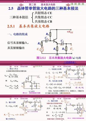 2.基本放大电路(2).ppt