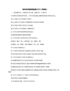 高中化学竞赛初赛试题2015(带答案).docx