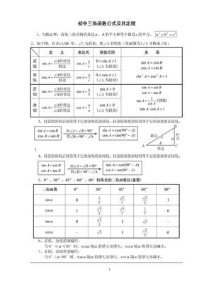 初中三角函数公式及其定理.doc