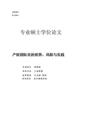 周明森 产权团队化的优势、风险与实践研究(修改).doc