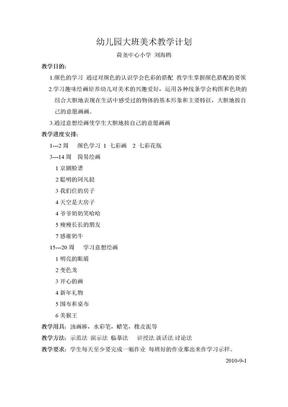 幼儿园大班美术教学计划.doc