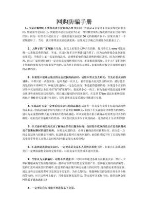 网购防骗手册.doc