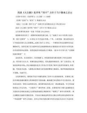 """浅谈《大公报》张季鸾""""四不""""方针于当下报业之启示.doc"""
