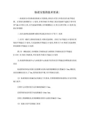 行车轨道安装技术规范.doc