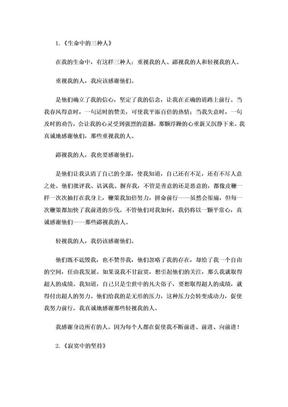 高中优秀议论文精选14篇.doc