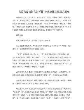 江苏高考满分作文之记叙文篇.doc