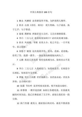 中国古典情诗100名句.docx