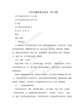 大学生德育论文范文 (共4篇).doc