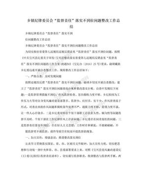 """乡镇纪律委员会""""监督责任""""落实不到位问题整改工作总结.doc"""