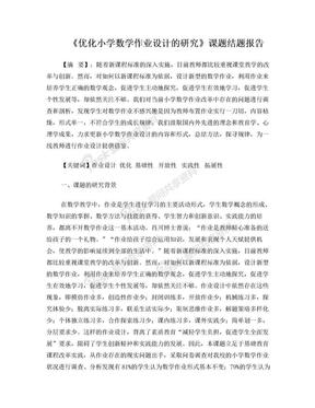 《优化小学数学作业设计的研究》结题报告.doc