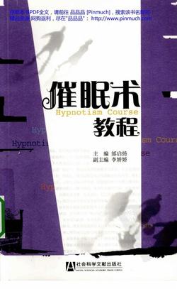 催眠术教程.pdf