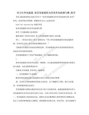 实习生外包派遣 论劳务派遣转为劳务外包的利与弊_徐雪.doc