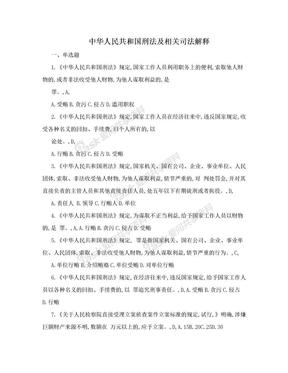 中华人民共和国刑法及相关司法解释.doc