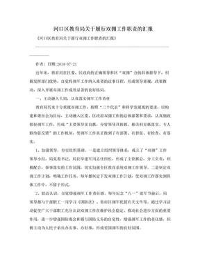 河口区教育局关于履行双拥工作职责的汇报.doc