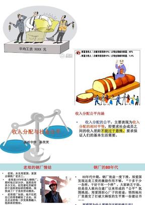 温州中学孙笑笑骨干教师大讲台高一政治课件.ppt