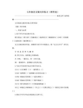 七年级语文狼同步练习(附答案).doc