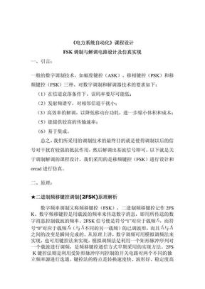 FSK调制与解调电路设计及仿真实现.pdf