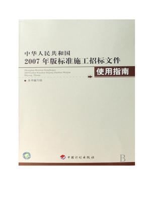 中华人民共和国2007年版标准施工招标文件使用指南--中国计划出版社.doc