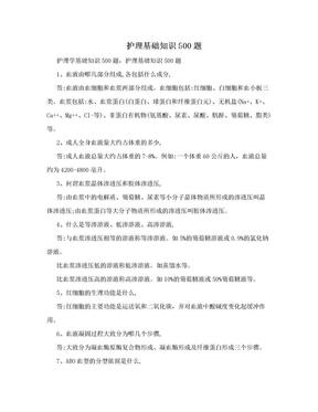 护理基础知识500题.doc