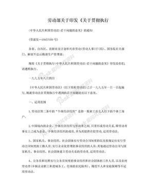 劳动部关于印发《关于贯彻执行<中华人民共和国劳动法>若干问题的意见》的通知 1995-8-4.doc