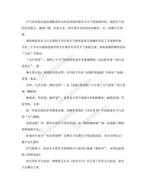 地理材料-地理诗歌谚语顺口溜等-气象谚语.doc