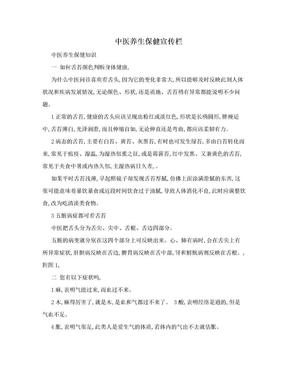 中医养生保健宣传栏.doc