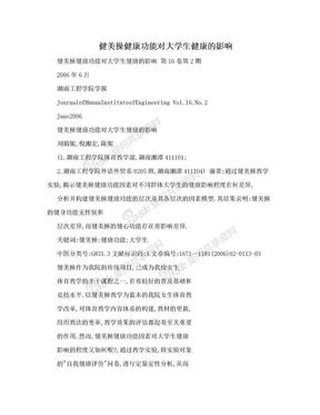 健美操健康功能对大学生健康的影响.doc