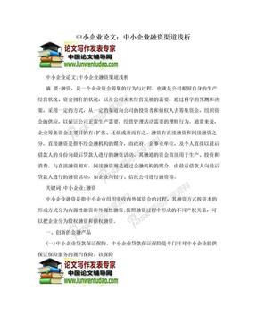 中小企业论文:中小企业融资渠道浅析.doc