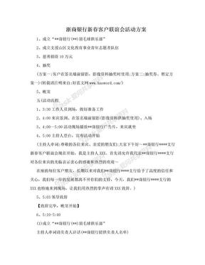 浙商银行新春客户联谊会活动方案.doc