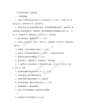 """2014年重庆市""""千万市民学宪法""""网上法律知识竞赛试题标准答案.doc"""