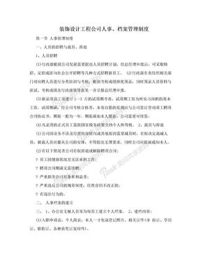 装饰设计工程公司人事、档案管理制度.doc
