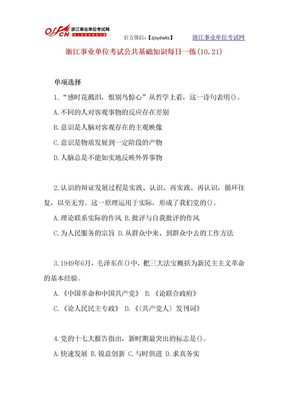 浙江事业单位考试公共基础知识每日一练(10.21).doc