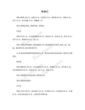 广式粤菜酱汁配方大全.doc