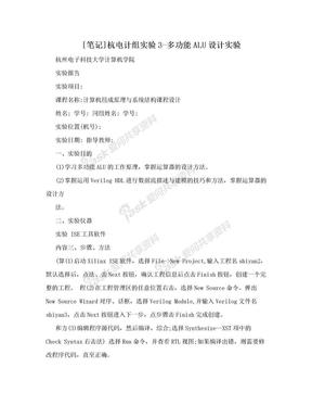 [笔记]杭电计组实验3-多功能ALU设计实验.doc