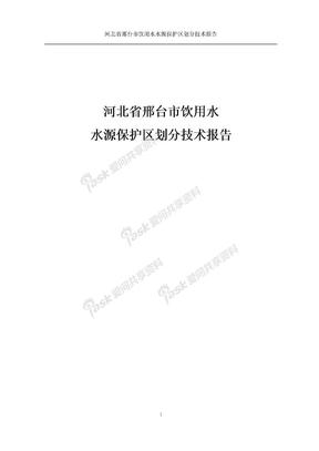 邢台市饮用水水源保护区划分技术报告书.doc