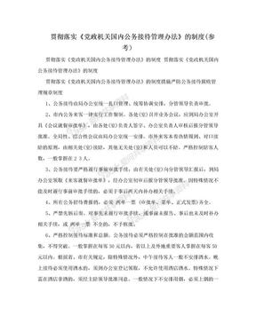 贯彻落实《党政机关国内公务接待管理办法》的制度(参考).doc