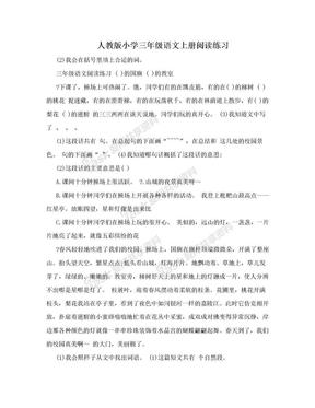 人教版小学三年级语文上册阅读练习.doc