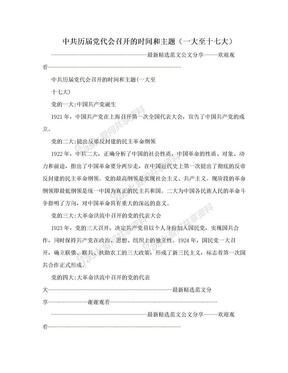 中共历届党代会召开的时间和主题(一大至十七大).doc