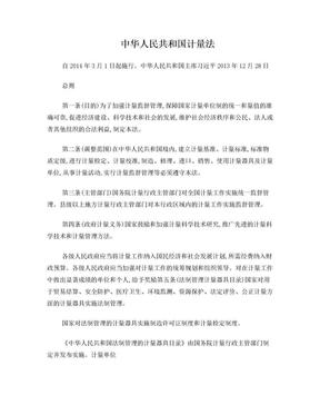 《中华人民共和国计量法》.doc