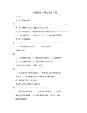 设备润滑管理与技术手册.doc