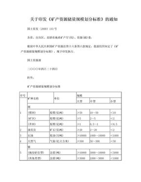 国土资发[2000]133号矿山储量规模划分标准.doc