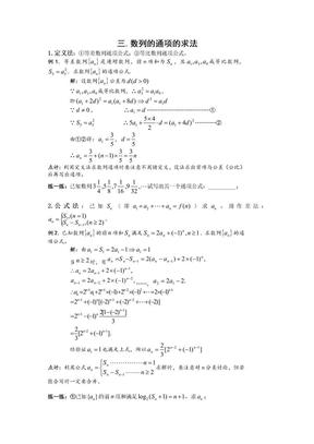 求数列的通项公式列(教案+例题+习题).doc