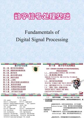 信号分析与处理(bilingual).ppt