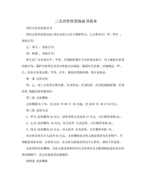 三方合作经营协议书范本.doc