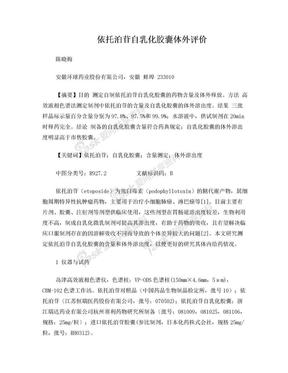 依托泊苷自乳化胶囊体外评价-中国医药指引.doc